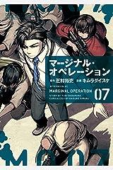 マージナル・オペレーション(7) (アフタヌーンコミックス) Kindle版