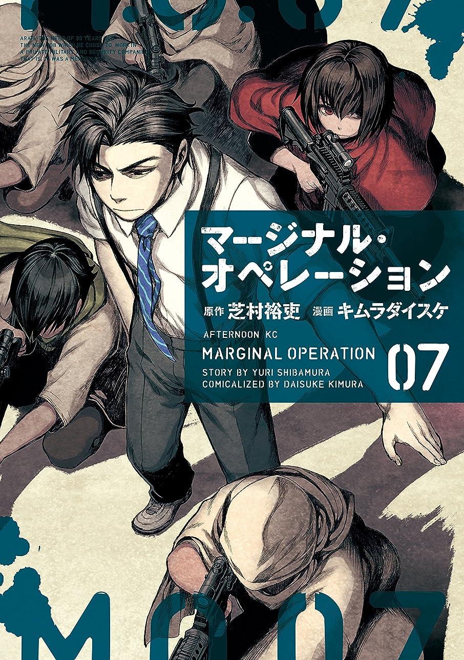 販売計画人気逃げるマージナル?オペレーション(7) (アフタヌーンコミックス)
