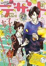 デザート 2015年12月号 [2015年10月24日発売] [雑誌] (デザートコミックス)