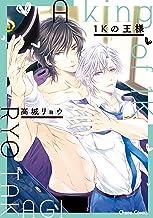 表紙: 1Kの王様 (Charaコミックス) | 高城リョウ