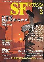 S-Fマガジン 2001年03月号 (通巻539号) 21世紀到来記念特大号 PART-2 海外SF篇