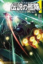表紙: 伝説の艦隊1 〈コンスティテューション〉 (ハヤカワ文庫SF) | ニック ウェブ