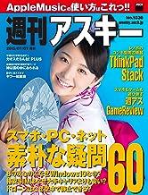 表紙: 週刊アスキー No.1036 (2015年7月7日発行) [雑誌]   週刊アスキー編集部