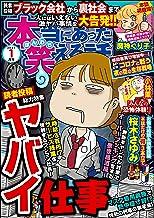 表紙: 本当にあった笑える話 2021年1月号[雑誌] | 桜木 さゆみ
