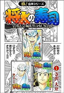 【極!合本シリーズ】 将太の寿司 全国大会編&World Stage1巻