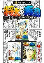 表紙: 【極!合本シリーズ】 将太の寿司 全国大会編&World Stage1巻 | 寺沢大介