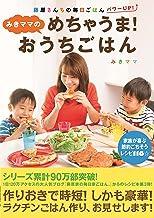 表紙: みきママのめちゃうま!おうちごはん 藤原さんちの毎日ごはん   みきママ