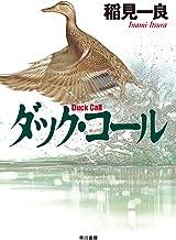 表紙: ダック・コール (ハヤカワ文庫JA) | 稲見 一良