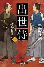 表紙: 出世侍(二) 出る杭は打たれ強い (幻冬舎時代小説文庫) | 千野隆司