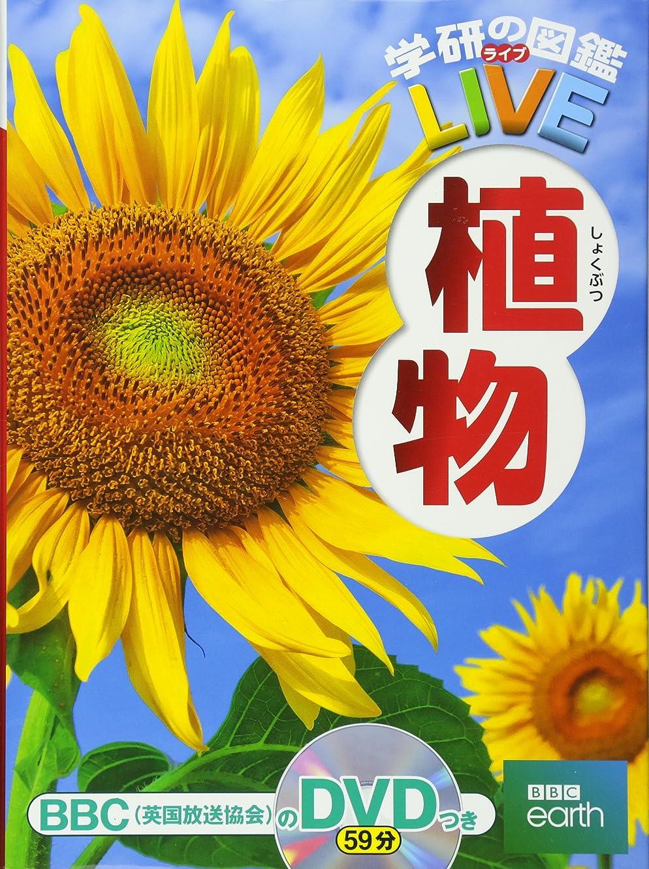 減る投資する嵐が丘【DVD付】植物 (学研の図鑑LIVE) 3歳~小学生向け 図鑑