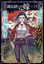 表紙: 魔法使いの嫁 詩篇.75 稲妻ジャックと妖精事件 2巻 (ブレイドコミックス) | オイカワマコ