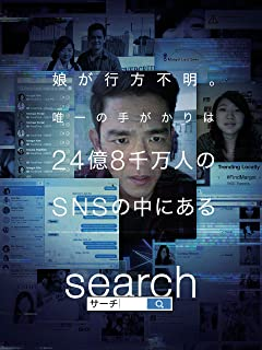 Search/サーチ (吹替版)
