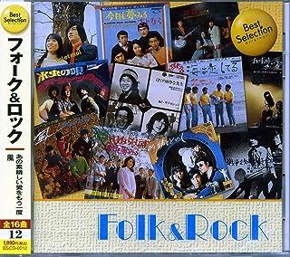 フォーク&ロック BSCD-0012