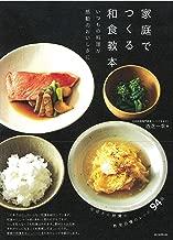 家庭でつくる和食教本 いつもの料理が感動のおいしさに