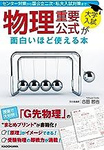 表紙: 大学入試 物理重要公式が面白いほど使える本 | 合田 哲也