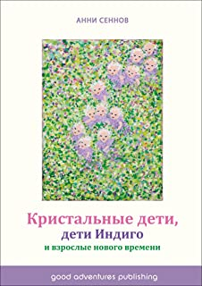 Crystal Children, Indigo Children and Adults of the Future (Russian Edition)