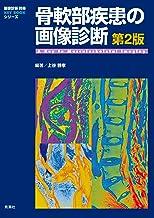 表紙: 骨軟部疾患の画像診断 第2版 画像診断 別冊 KEY BOOK | 上谷雅孝