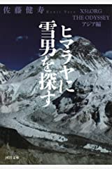 ヒマラヤに雪男を探す: X51.ORG THE ODYSSEY アジア編 (河出文庫) 文庫
