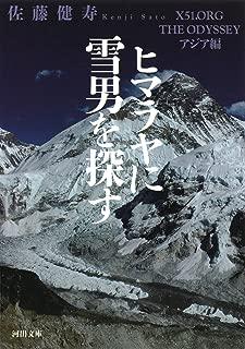 ヒマラヤに雪男を探す: X51.ORG THE ODYSSEY アジア編 (河出文庫)