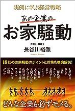 表紙: 実例に学ぶ経営戦略 あの企業のお家騒動 | 長谷川 裕雅