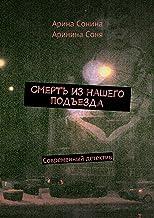 Смерть изнашего подъезда: Cовременный детектив (Russian Edition)