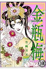 まんがグリム童話 金瓶梅(分冊版) 【第106話】 Kindle版