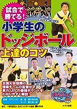 表紙: 試合で勝てる!小学生のドッジボール 上達のコツ まなぶっく | 都竹 真有美