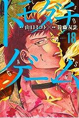 トモダチゲーム(18) (週刊少年マガジンコミックス) Kindle版