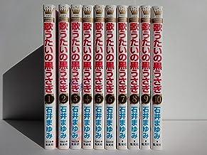 歌うたいの黒うさぎ コミック 1-10巻セット (マーガレットコミックス)