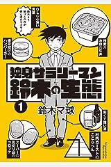 独身サラリーマン鈴木の生態(1)【電子限定特典ペーパー付き】 (RYU COMICS) Kindle版