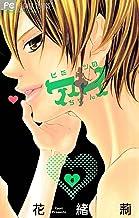 ヒミツのアイちゃん(6) (フラワーコミックス)