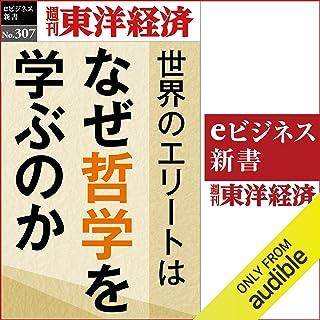 世界のエリートはなぜ哲学を学ぶのか(週刊東洋経済eビジネス新書No.307)