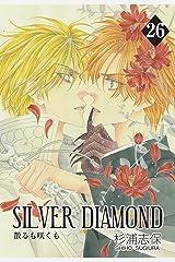 SILVER DIAMOND 26巻 Kindle版
