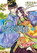 暁花薬殿物語 三 (BRIDGE COMICS)
