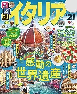 るるぶイタリア'21 (るるぶ情報版(海外))