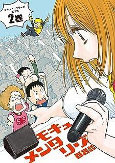 モキュメンタリーズ 2 (ハルタコミックス)