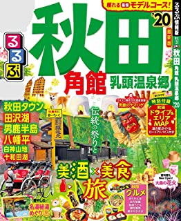 るるぶ秋田 角館 乳頭温泉郷'20 (るるぶ情報版(国内))