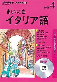NHK CD ラジオ まいにちイタリア語 2018年4月号