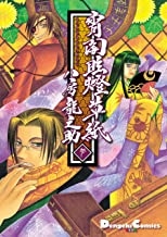 表紙: 宵闇眩燈草紙 参 (電撃コミックスEX) | 八房 龍之助