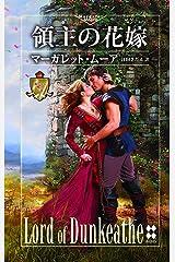 領主の花嫁 (ハーレクイン・プレゼンツ・スペシャル) Kindle版