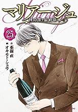 表紙: マリアージュ~神の雫 最終章~(25) (モーニングコミックス) | オキモト・シュウ