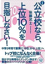 表紙: 改訂版 公立校なら、上位10%を目指しなさい! | 後藤 武士