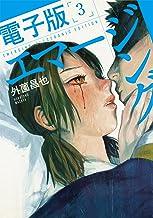 表紙: エマージング 電子版 (3) (リイドカフェコミックス) | 外薗昌也