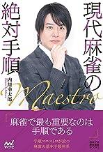 表紙: 現代麻雀の絶対手順 (マイナビ麻雀BOOKS)   内川 幸太郎
