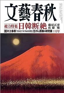 文藝春秋2019年10月号[雑誌]