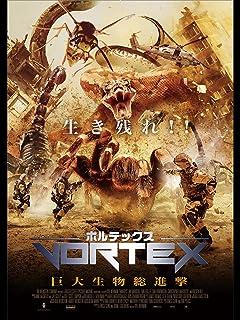 ボルテックス 巨大生物総進撃