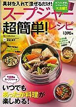 表紙: スープジャー超簡単! レシピ | 若宮寿子