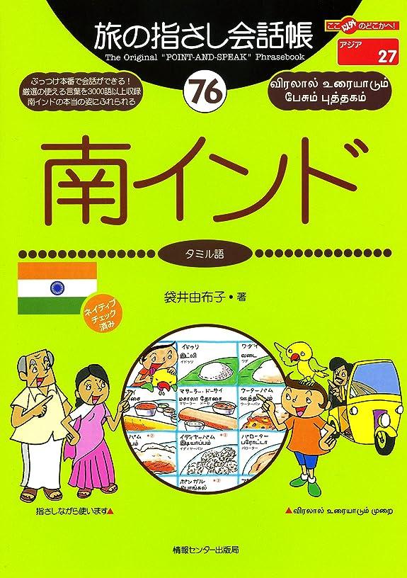 束意識的効果旅の指さし会話帳76南インド(タミル語)