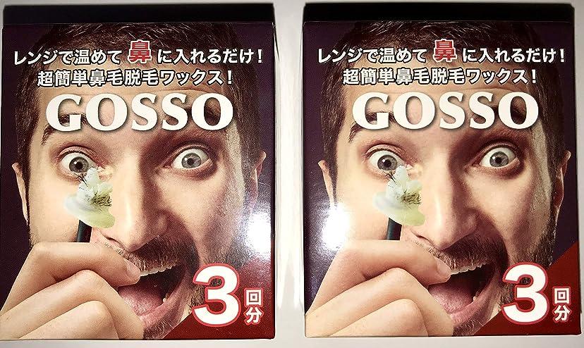 憎しみ不純真鍮GOSSO(ゴッソ3回分)2箱セット