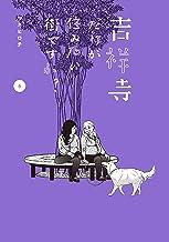 表紙: 吉祥寺だけが住みたい街ですか?(6) (ヤングマガジンコミックス)   マキヒロチ